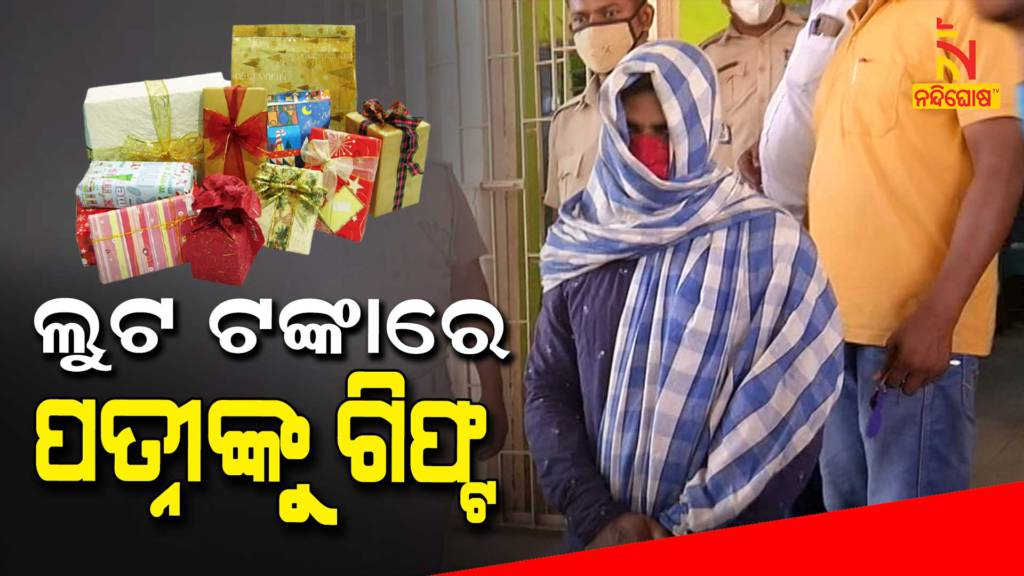 Police Arrested Colour Painter Thief In Bhubaneswar
