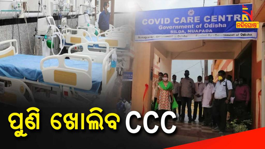 Readiness Of Functionalisation Of Dedicated Covid Care Center
