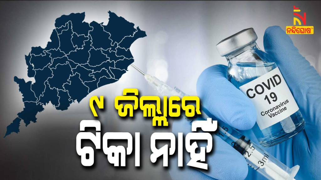 Covid Vaccination To Be Closed thursday In 9 District Of Odisha