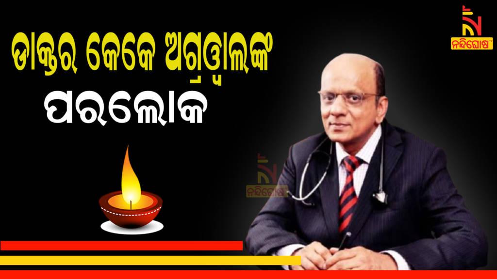 Padma Shri Dr KK Agarwal Passed Away Admitted In AIIMS Covid ICU
