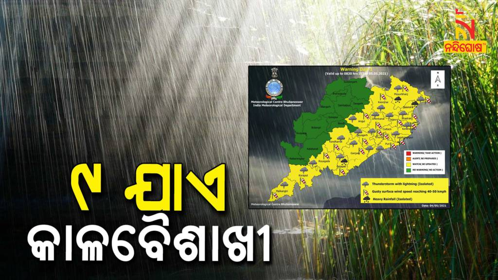 Thunderstorm with lightning Alert To 19 District Of Odisha