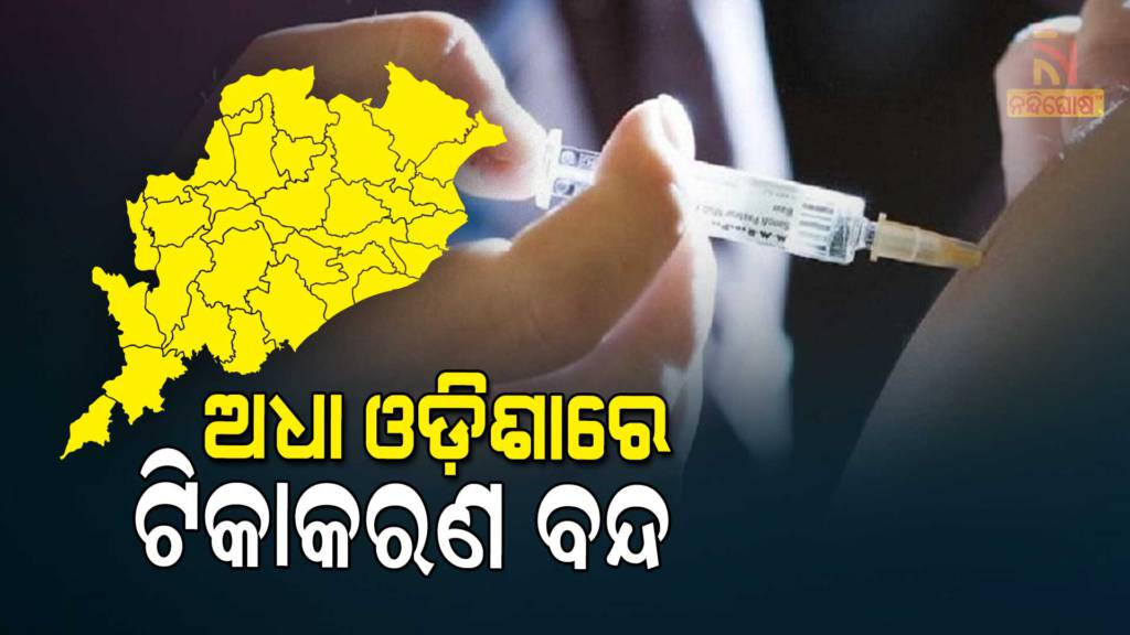 Vaccine Shortage, No Vaccination Planned In 15 District Of Odisha Tomorrow