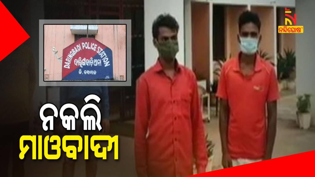 Daringabadi Police Arrested Two Fake Maoist In Loot Case