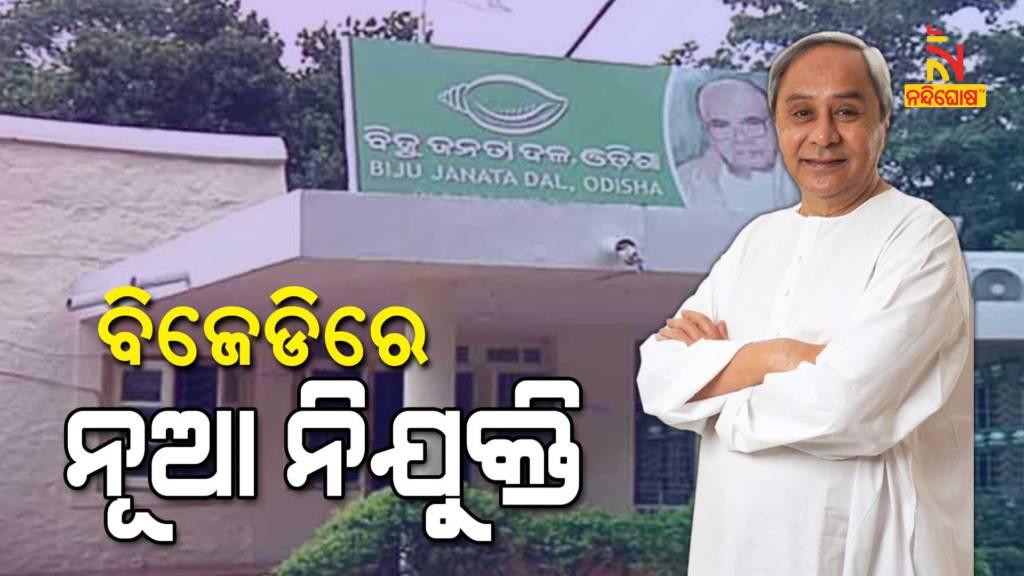 New Office Bearers Of Biju Mahila Janata Dal