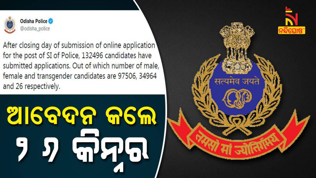 26 Kinner Applied For SI Post Of Odisha Police