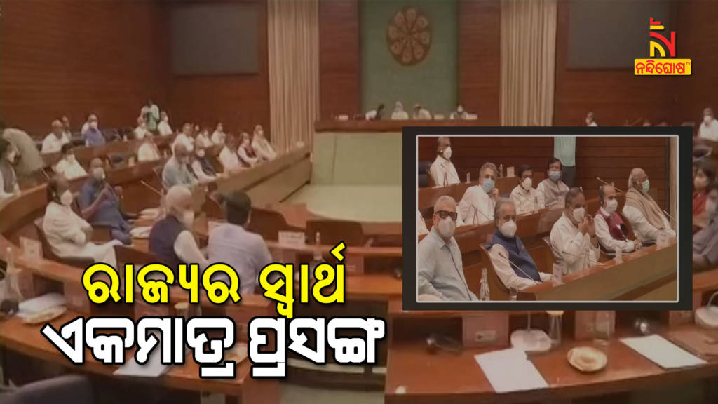 BJD To Raise State Benefit Matters In Monsoon Session Of Parliament