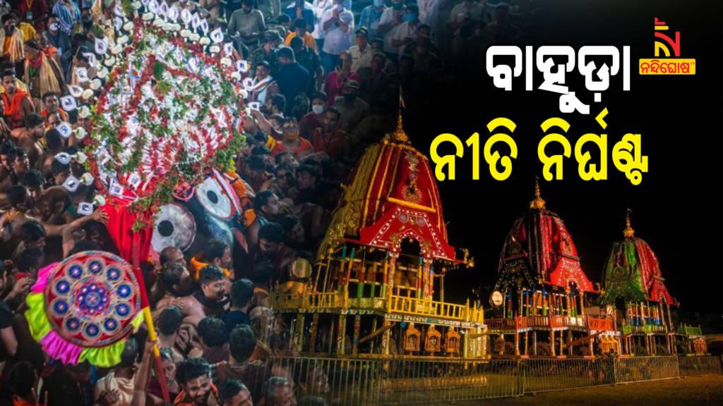 Bahuda Yatra Rituals Time Table Puri