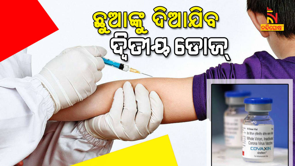 Bharat Biotech Covaxin Trial On Children Second Dose Administered In 6 To 12 Years