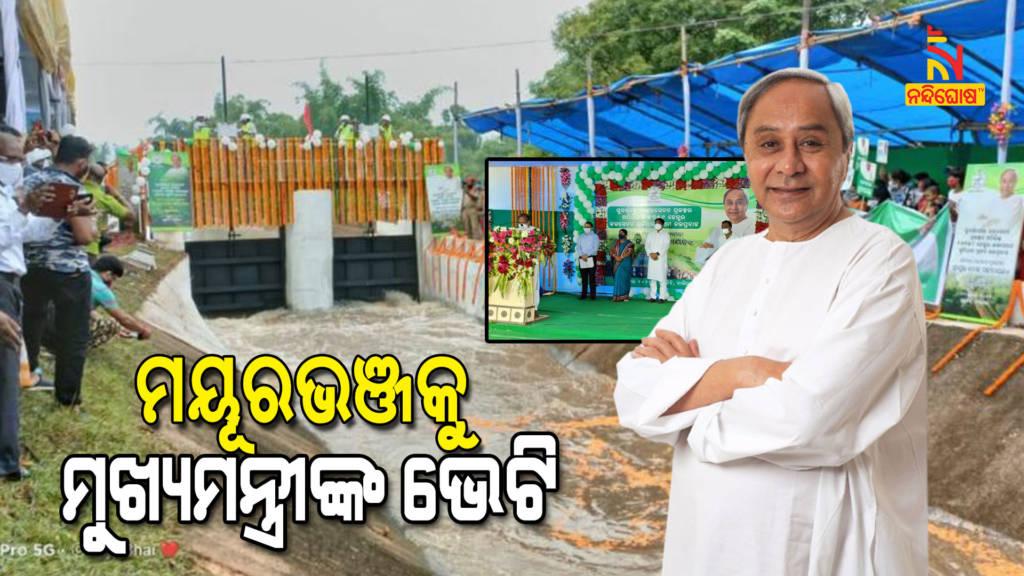 CM Inagurated Additional Lower Irrigation Project In Subarnarekha Mayurbhanj