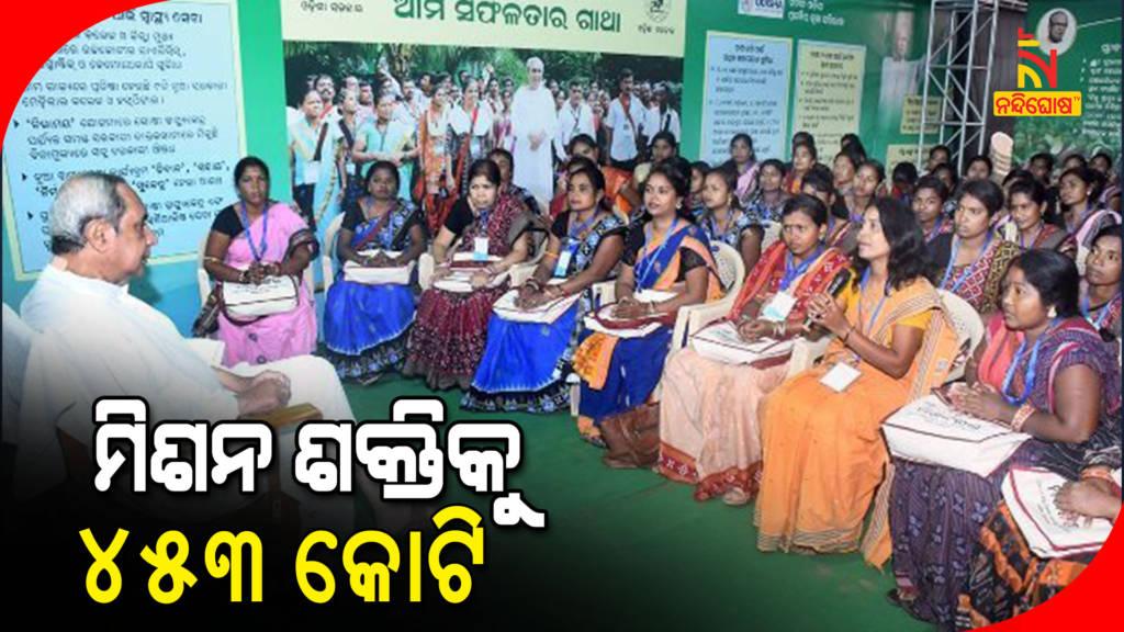 CM Naveen Patnaik Announces 453.50 Crore For Mission Shakti