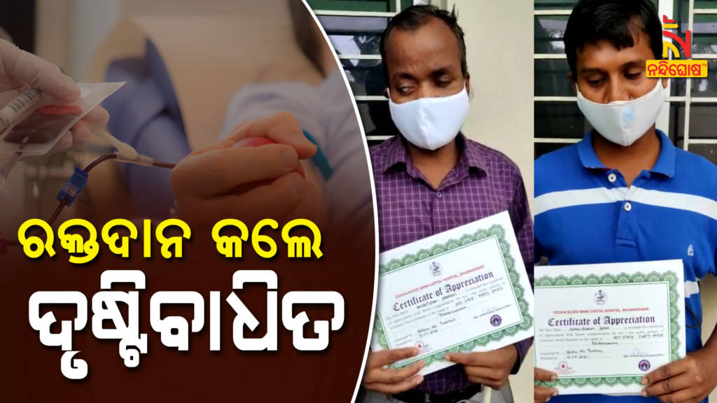 CM Naveen Patnaik Appreciate Two visually impaired For Blood Donation