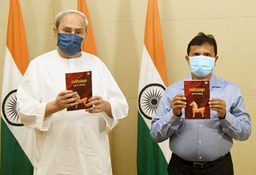 CM Naveen Patnaik Inaugurated Mati Ghoda Book