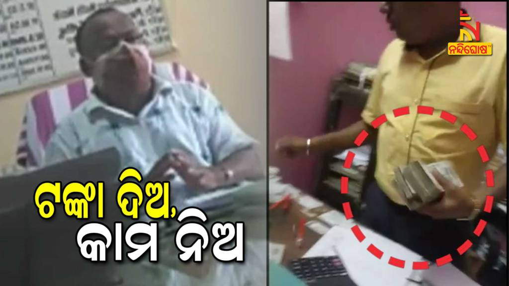 Cashier Taking Bribe On Name Of Higher Officer In Mayurbhanj