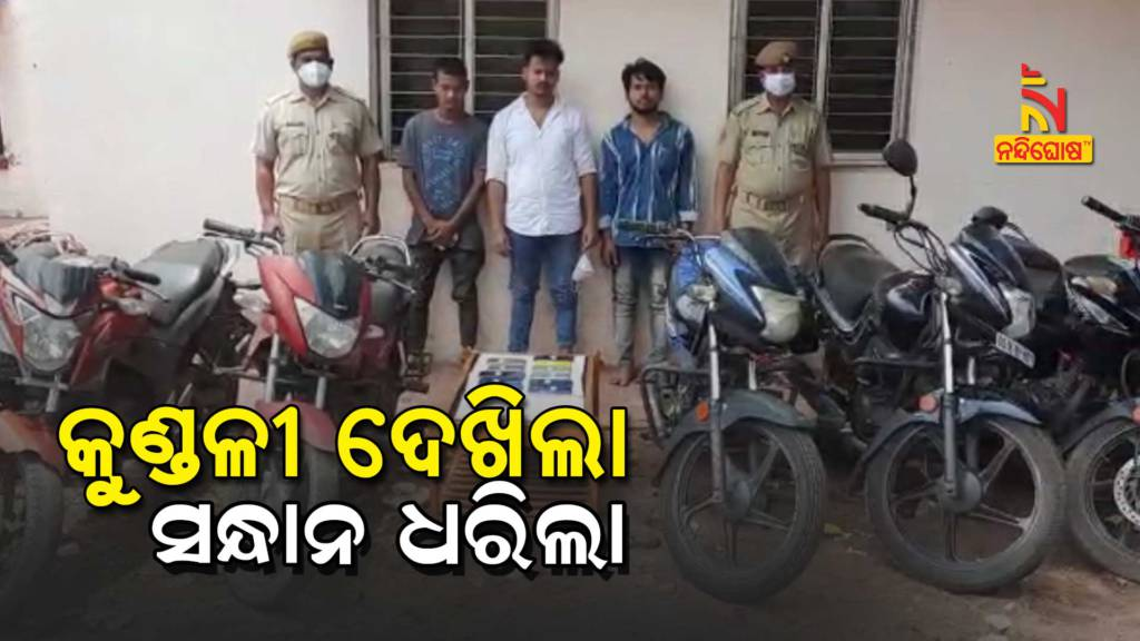Commisionerate Police Arrested 3 In Bike Stolen Case