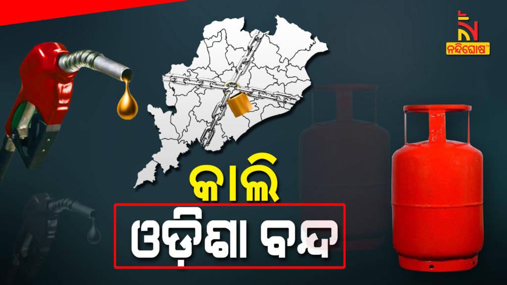 Left Parties Called Six Hours Odisha Bandh Tomorrow
