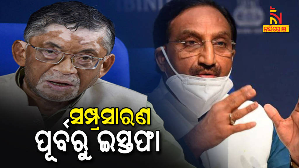 Modi Cabinet Expansion Ramesh Pokhriyal Nishank Remove From Ministers List