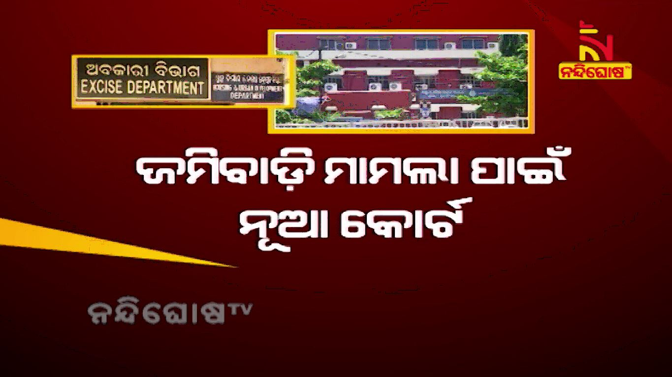 New Court To Establish In BBSR For Excise Land Case