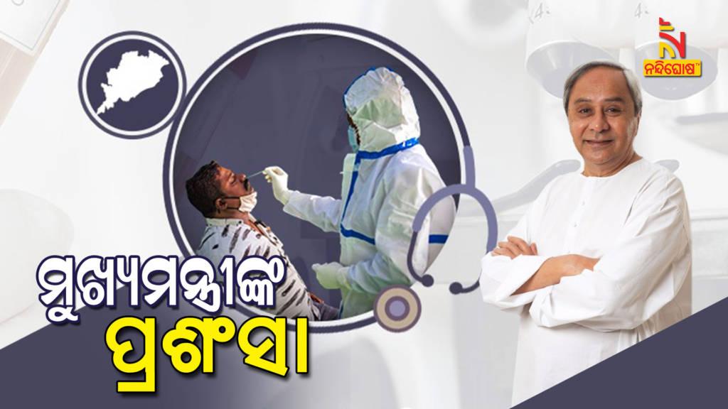 Odisha Has Achieved The Milestone of 1.5 Cr COVID19 Tests