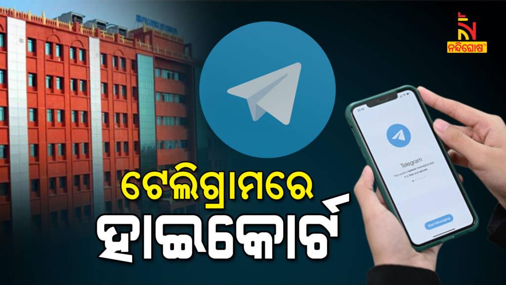Odisha High Court's Official Telegram Channel