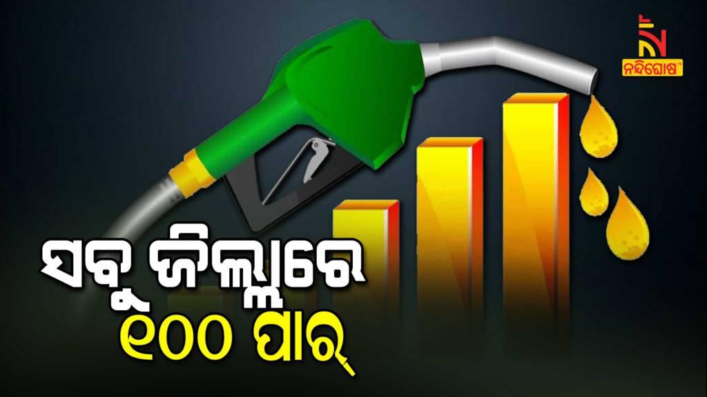 Petrol Increaed 35 Paisa Per Liter, Diesel Crossed Rs 100 Per Liter In Odisha