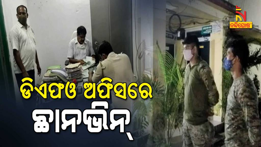 Police Searching Duty Document Of ACF Soumya In DFO Office