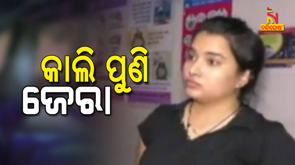 Police Seized ACF Soumyaranjan And Bidyabharatee Mobile