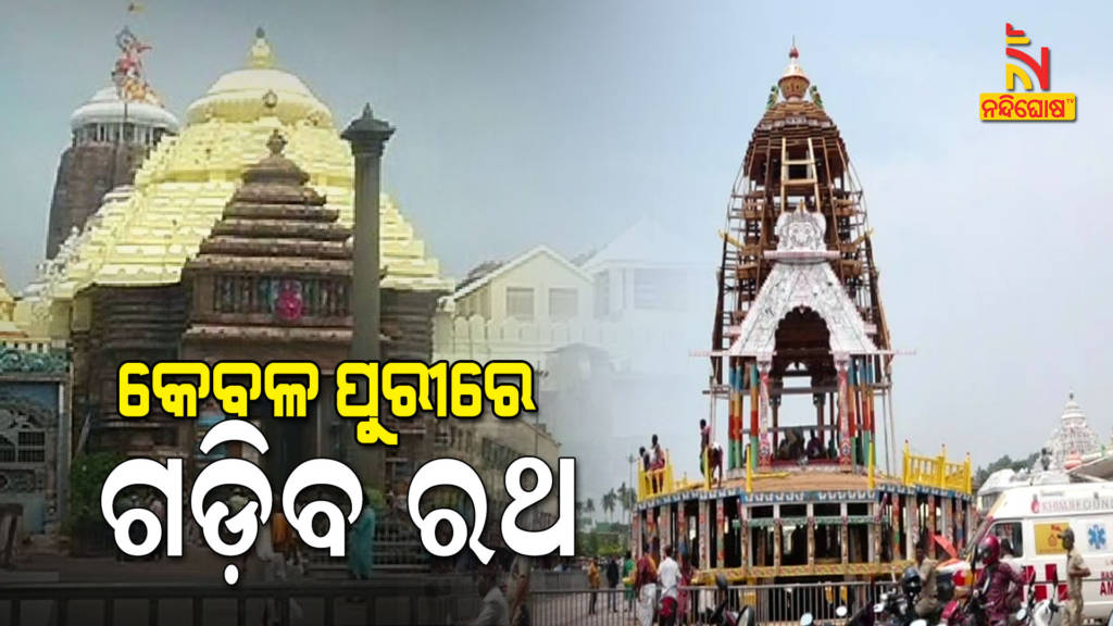 Supreme Court rejects petitions seeking direction to permit Rath Yatra in many other parts