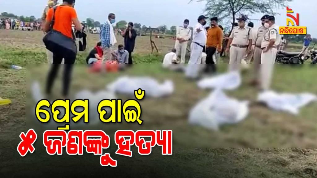 Surendra Killed 5 For Love In Madhya Pradesh
