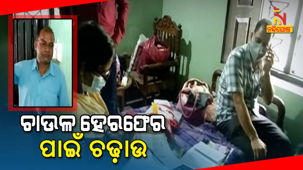 Vigilance Raid Former In Charge Superintendent Of OSWC Titilagarh