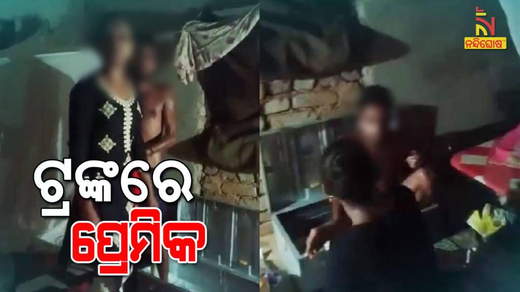 Viral Viedo Girl Locked Lover In Trunk Mayurbhanj