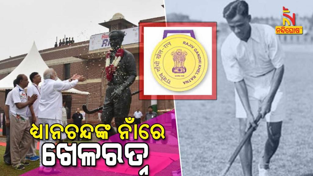 Rajiv Gandhi Khel Ratna Award As Major Dhyanchand Khel Ratna Award