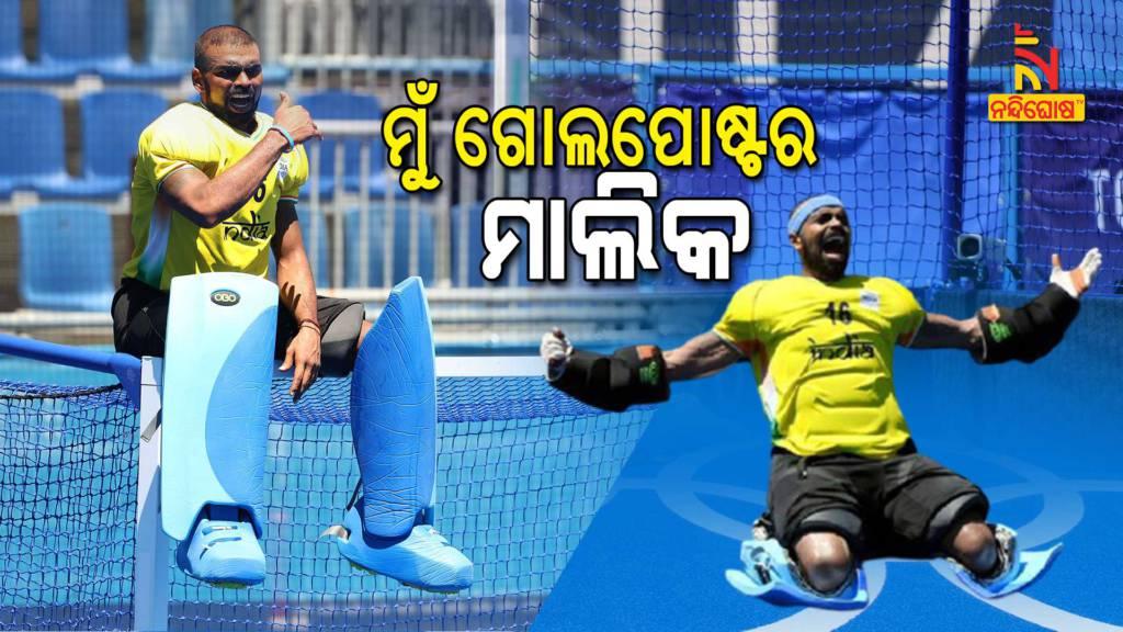 Tokyo Olympics 2020 Why Goalkeeper Pr Sreejesh Seats In Goalpost