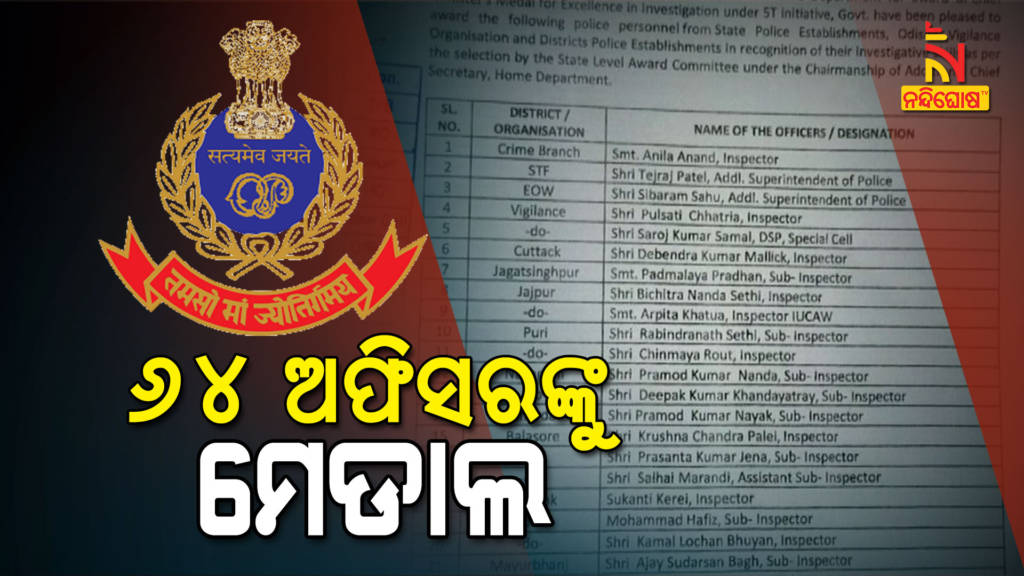 64 Officers Selected For Chief Minister's Police Medal In Odisha