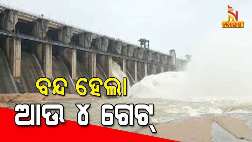 Flood Water Released Through 4 Gate Of Hirakud Dam