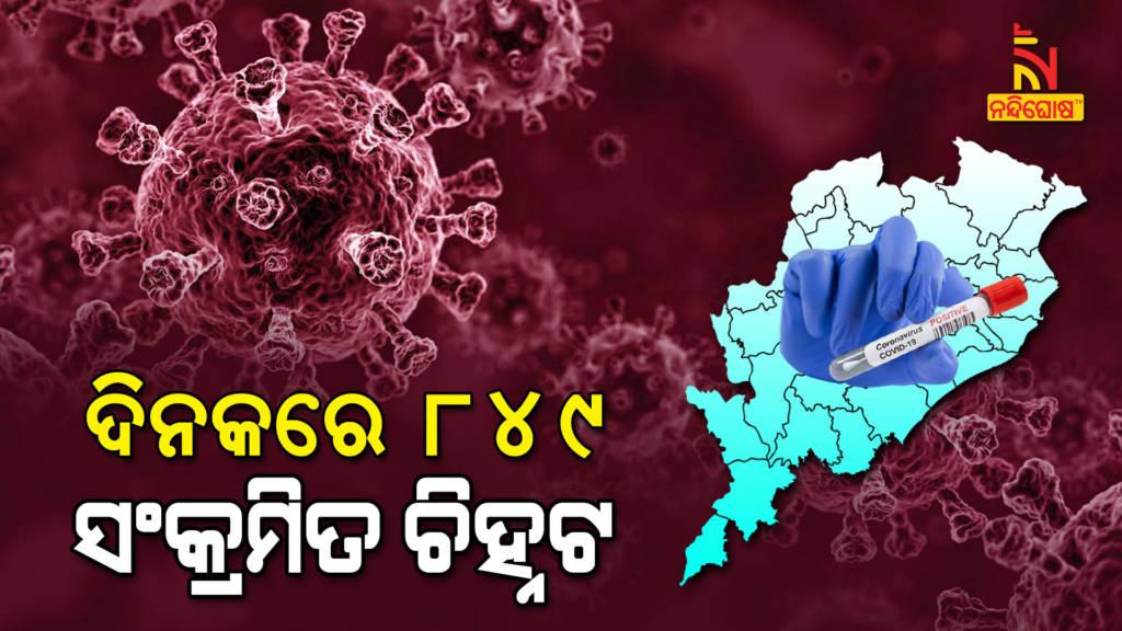 849 More Covid Cases Reported Odisha