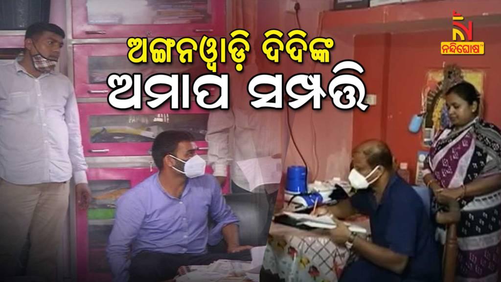 Anganwadi Worker Assets Worth 4 Crore Vigilance