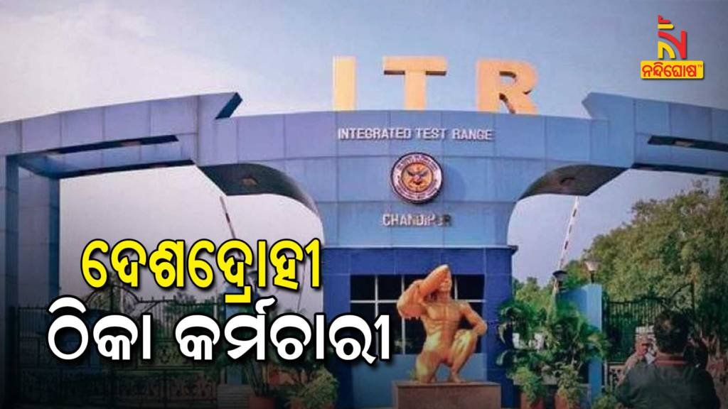 Balasore Police Arrested 4 Contractual Employee Of DRDO Chandipur