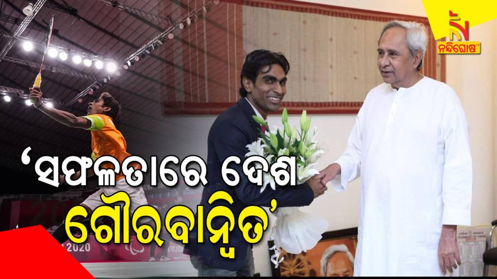 CM Naveen Congratulates ParaAthlet Pramod Bhagat