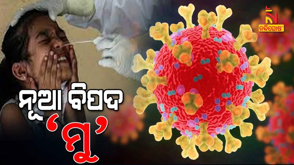 Coronavirus Mu Variant Case Found In Colombia More Dangerous Than Delta
