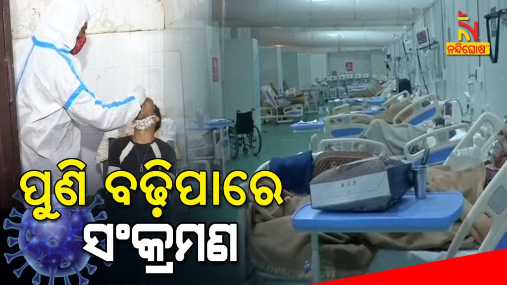 Covid Cases May Increased In Odisha In November