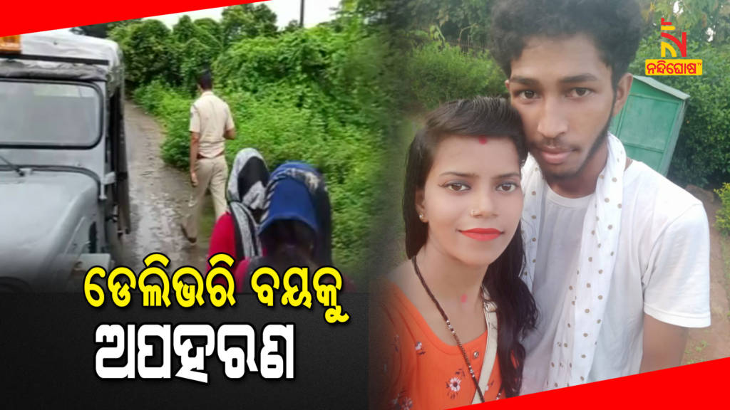 Delivery Boy Kidnapped In Bhubaneswar Dhauli