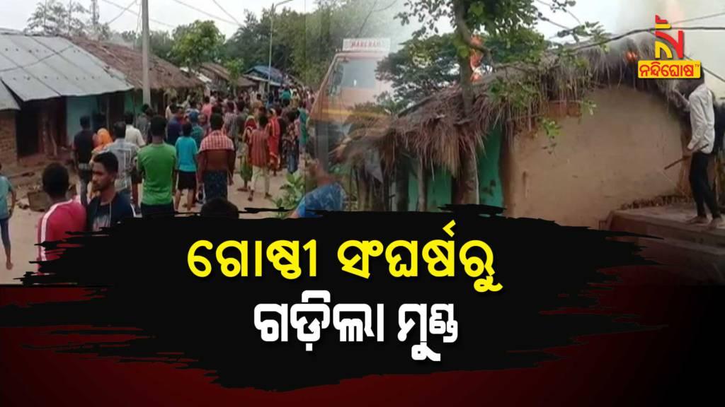 Group Clash In Ganjam