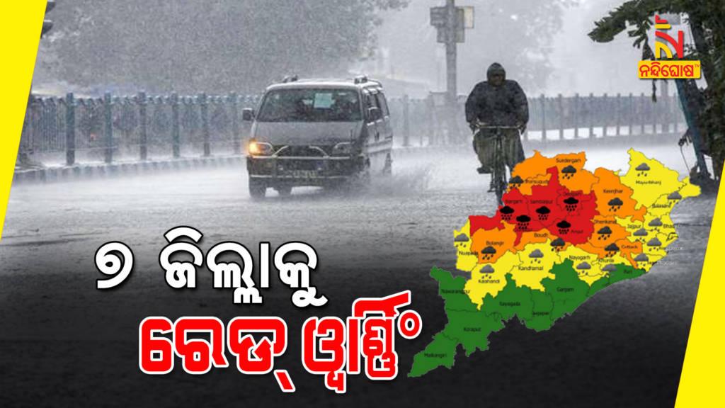 Heavy Rain Red Alert For Coastal Odisha Districts
