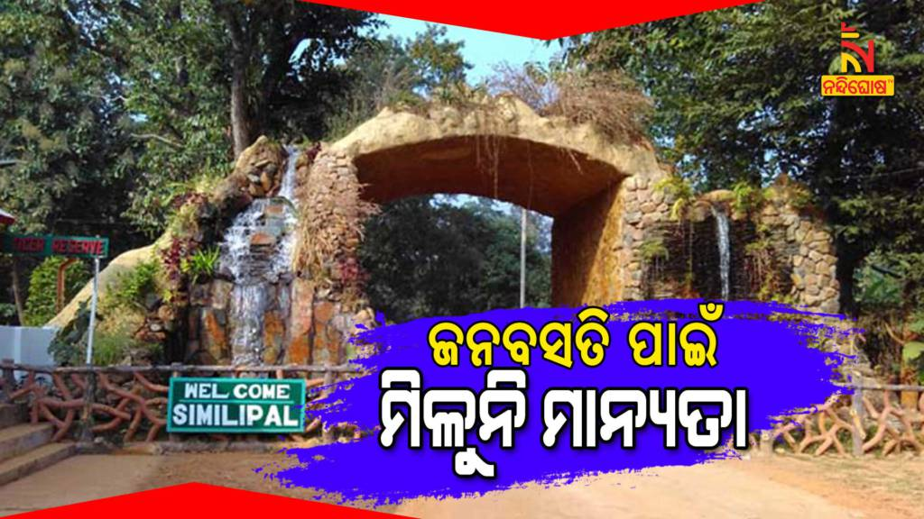 Here Why Similipal Tiger Reserve Not Declared As A National Park