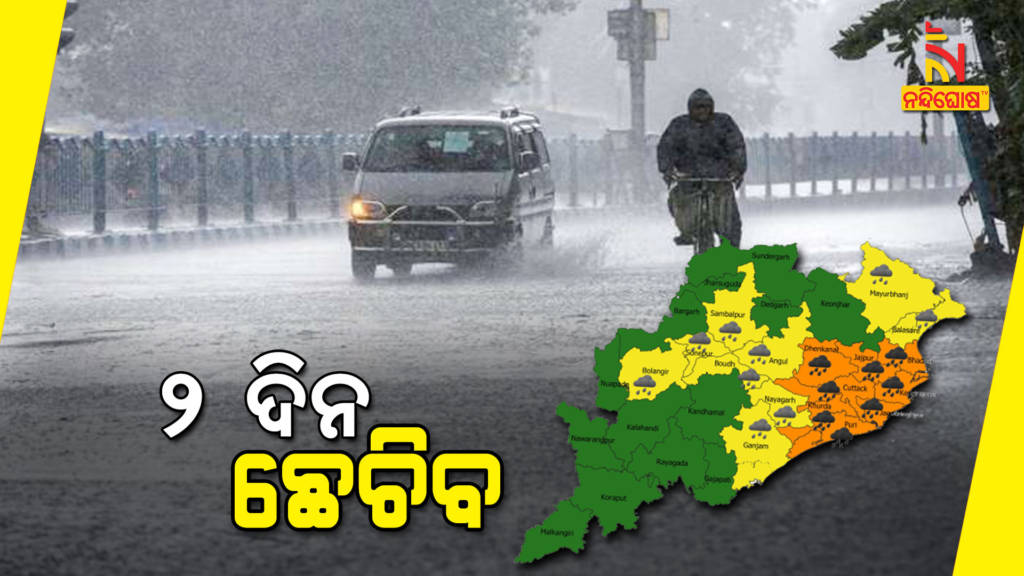 Low Pressure In Bay Of Bengal, Heavy Rain Alert Odisha