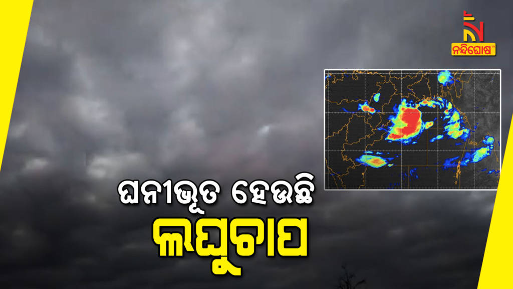 Low Pressure In Bay Of Bengal, Orange Alert To 8 Districts