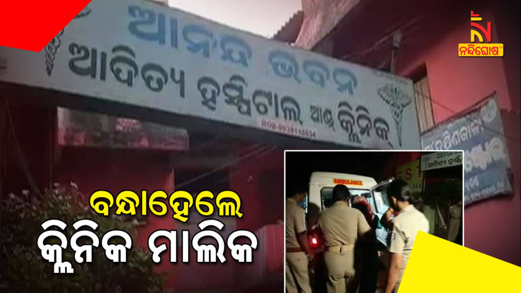 Nayagarh Clinic Owner Arrested For Illegal Abortion