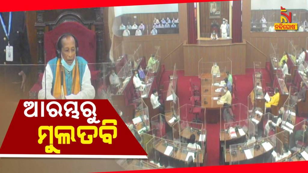 Odisha Assembly Adjourned Till 4 Pm After Congress MLA Rocks