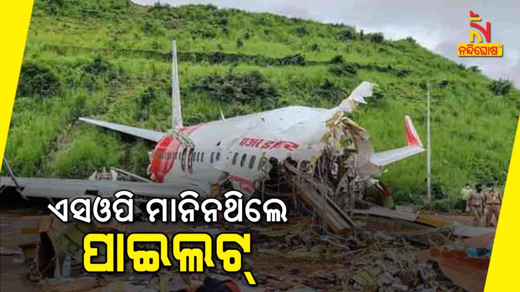 Pilot Error Led To Air India Express Crash In Kerala Last Year Says Probe Agency
