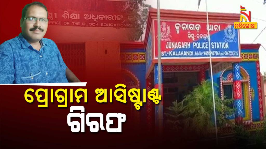 Programme Assistance Of DCP Office Arrested In Kalahandi